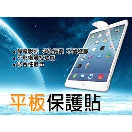 平板保護貼 HUAWEI MediaPad 7 Vogue 3G 亮面 HC 霧面 AG