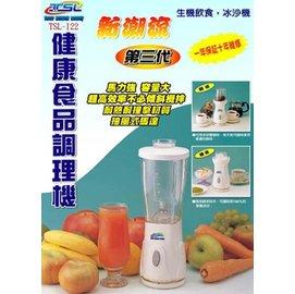 新潮流健康食品調理機 TSL122 特價750 豪華版 全部配備都有喔 買到賺到  最新款
