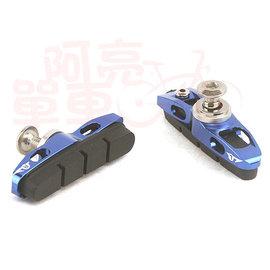 ZEIT 公路車、跑車輕量化煞車塊,可替換式煞車皮,八種顏色 ~B87~602~