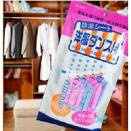 (5連包)櫥櫃用 掛式除濕袋~吸濕、消臭、防黴、防蟲  ◇/強力乾燥劑 除濕劑 防潮劑