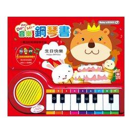 幼福--Do-Re-Mi- 音樂鋼琴書 *訓練手眼協調,成為小小鋼琴演奏家!!*