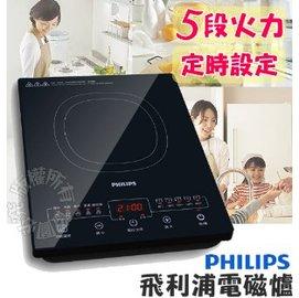 【免運費】PHILIPS 飛利浦5段式電磁爐 HD4930/HD-4930