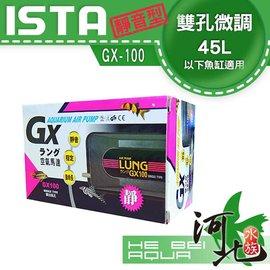 河北水族   伊士達 ISTA GX超靜音打氣機~單孔無段GX~100型