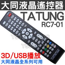 (S) 大同 TATUNG 液晶電視遙控器 RC-268A 全系列RC-TA0713.RC-267 .RC-268.RM-L3001 RC-26ECBF RC-602-0A.RC-269,RC-266,RC-265