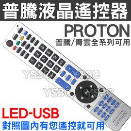 (S) 普騰 PORTON 液晶電視遙控器 RC-60TW RC-39W 全系列 RC-101 LM-32C1 LM-21A1 LM-3210W LM-20G1 RC-5355 PF-4231 LT-3SEV07