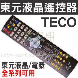 (S) 東元 TECO 液晶電視遙控器 85C 全系列可用 85A.85L.85C.88A.88E.88J.TZRM-73R.75Y.TZRM-78F TZRM-78FW 1502FM 4207FM