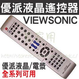 (S)優派 瀚斯寶麗 鈦田 ViewSonic Hanns-G 液晶電視遙控器 N6066 RCS-200 N-3760W N-3206W N3260W N-3266W N3208W