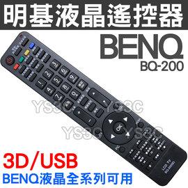 (S) BENQ 明碁 飛利浦PHILIPS 液晶電視遙控器 BQ-200 全系列 適用RC-081 RC-H072 BQ-02A 02B 03 04 BQ-17A