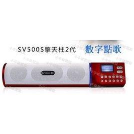昇昇 SINGBOX 聖寶 SV500S SV~500S 擎天柱 ~繁體中文版~~有0^~