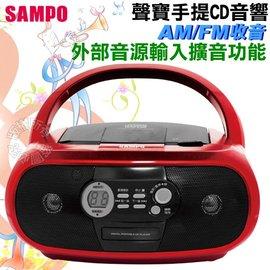 SAMPO聲寶手提CD音響 AK-W1202L =外部音源輸入擴音功能‧免運費=