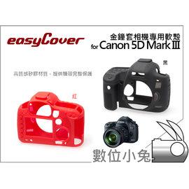 小兔~easyCover 金鐘套 Canon 5D3  黑 ~矽膠套 防塵 5DIII M