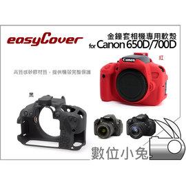小兔~easyCover 金鐘套 Canon 650D  700D  紅~矽膠套 防塵 M
