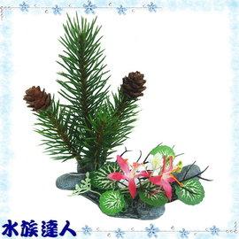 【水族達人】【造景裝飾】《圓松花草.YS-334》松樹/花/假水草/石頭
