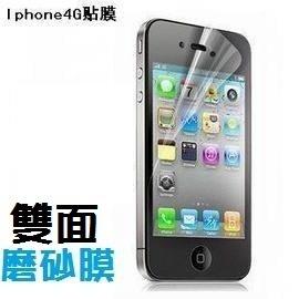 蘋果 iphone 4/ 4S 保護貼/保護膜/透明/三明治貼 雙面貼/前後貼/正反貼 **磨砂膜**