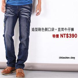 CS衣舖 潮男館• 刷色側口袋直筒牛仔褲 6854