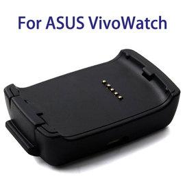 【充電座】華碩 ASUS VivoWatch 智慧手錶專用座充/藍芽智能手表充電底座/充電器