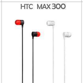 【MAX 300】HTC 聆悅MAX300 T9292/HD7/X310e/Titan/A310e/Explorer/A515c/Wildfire S CDMA 立體聲原廠耳機/扁線入耳式