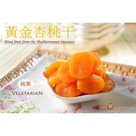 ~每日優果食品~地中海果乾三寶~黃金杏桃乾,直接吃.當烘焙材料都別具風味喔!
