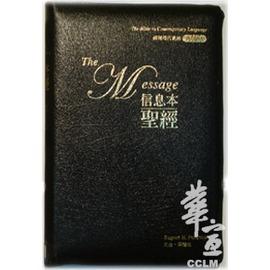 33.皮面拉鍊中英參照 和合 信息本  黑金  聖經和合本 橫排系列~信息本  聖資SRM