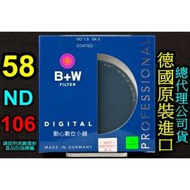 ^~ BW濾鏡 ^~  B W 58mm ND106 減光鏡 ~6格 ND64 水岸溪曝