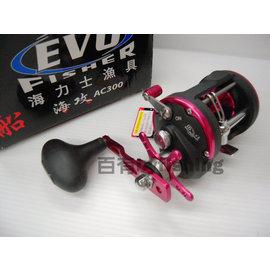 ◎百有釣具◎海力士EVO 海攻 AC300型 鼓式捲線器