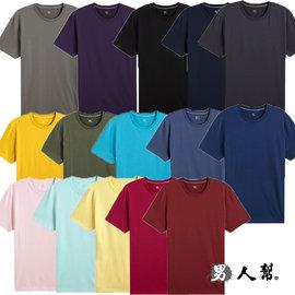 ~男人幫~T4000~全素面百搭 款~100% 純棉15色圓領純棉T恤~黑 白 黃 寶藍