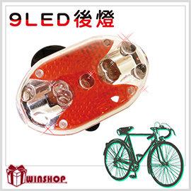 【winshop】B1676 自行車9LED後燈/腳踏車尾燈/夜間安全/警示燈/自行車/閃光車尾燈,附專用快拆腳架