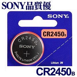 ~ 制造~SONY CR2450 CR2450B鈕扣型 水銀鋰電池 計算機 手錶電池 遙控