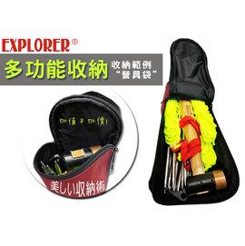 探險家戶外用品㊣BG7474 多用途工具袋(小)(防撞泡棉) 瓦斯燃料袋/營釘袋/餐具袋/工具袋