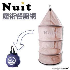 探險家戶外用品㊣NT02 努特NUIT魔術折疊餐櫥網籃 餐具吊籃 餐廚網(卡其色 附收納袋) 台灣製
