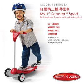 【現貨】【店面/電話購買再享95折】『CGA41-17』美國【Radio Flyer】紅櫻桃三輪滑板車#535A型