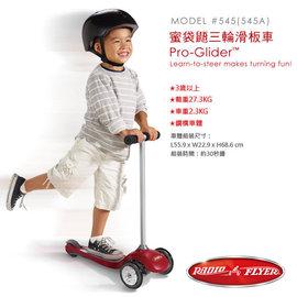 【現貨】【店面/電話購買再享95折】『CGA41-18』美國【Radio Flyer】蜜袋鼯三輪滑板車#545A型