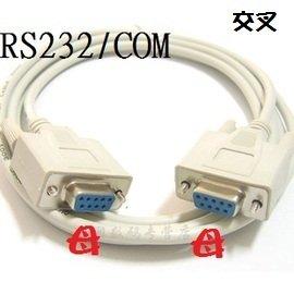 遊戲手把/搖桿接頭 RS232線/COM阜線 (9針) 母對母 1.5米 (交叉) [DRS-00003]