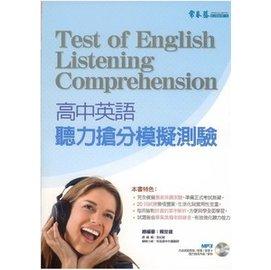 常春藤升大學系列高中英語聽力搶分模擬測驗