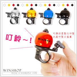 【winshop】B1671 自行車球型鈴鐺/拇指鈴,不佔空間、大鈴聲,小折配件 自行車配件 自行車鈴,贈品禮品!