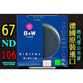 ^~ BW濾鏡 ^~  B W 67mm ND106 減光鏡 ~6格 ND64 水岸溪曝