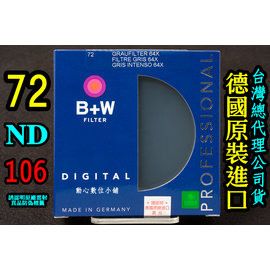 ^~ BW濾鏡 ^~  B W 72mm ND106 減光鏡 ~6格 ND64 水岸溪曝