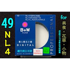 BW濾鏡    德國 B W 49mm NL4 近攝鏡片 屈光度 4 高透光玻璃 貨