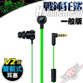 ^~ PC PARTY ^~ 雷蛇 Razer Hammerhead V2 戰錘狂鯊 耳道
