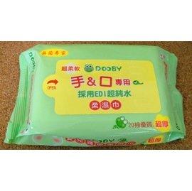 【紫貝殼】『NN02』DOOBY 大眼蛙 手口濕紙巾(厚20抽)【店面經營/可預約看貨】
