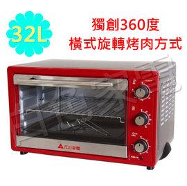 MIT【元山牌】32L◆旋風式電烤箱 《YS-532OT / YS532OT / YS-5320T》
