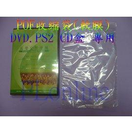 ~保隆PLonline~15.5cm^~24cm POF收縮袋 DVD收縮袋 PS2收縮袋