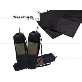 台灣製-NBR 雙人瑜珈墊網袋(攜行袋).90cm瑜珈棒背袋.(可肩背/斜背).瑜珈袋.收納袋.方便袋 FB-111C