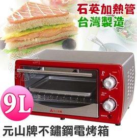 【免運費】元山牌9L歐風不鏽鋼電烤箱YS-529OT 烤麵包