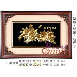 DV GR8033~E、GR8037~D 花開富貴 ^(誌慶 祝賀  匾額 獎牌 掛飾^)
