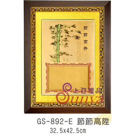 DV GS~892~E 節節高陞 ^(誌慶 祝賀  匾額 獎牌 掛飾^)