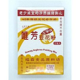 【吉嘉食品】唯芳 古早味豆花粉 1包42公克15元,另有黃豆,綠豆,紅豆,糙米{661799855105:1}