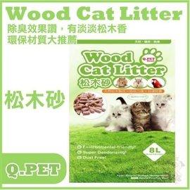 ~GOLD~~Q.PET Wood Cat Litter ~松木砂╱貓˙兔˙鼠˙小天˙刺蝟