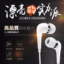 Samsung  立體聲耳機 3.5mm 入耳式 線控 內建麥克風 Note1 2 3 4
