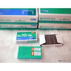 【圓融文具小妹】MAX 美克司 NO.10-1M  10 號 訂書針 一盒 20 小盒 2